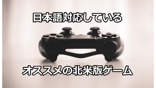 ps4-usa-japanese