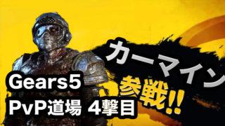 gears5-pvp-4