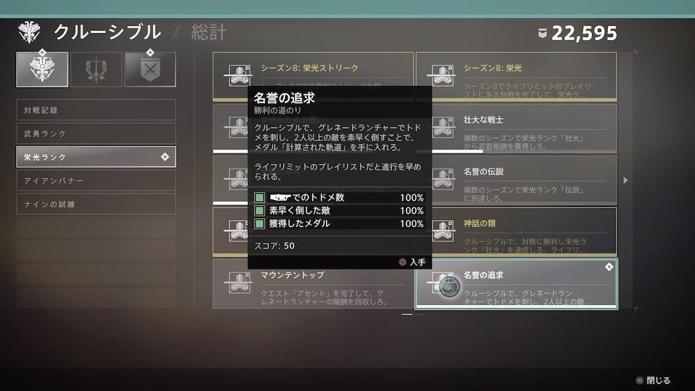 Destiny 2_20191023211912
