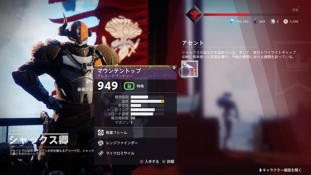 Destiny 2_20191023212256