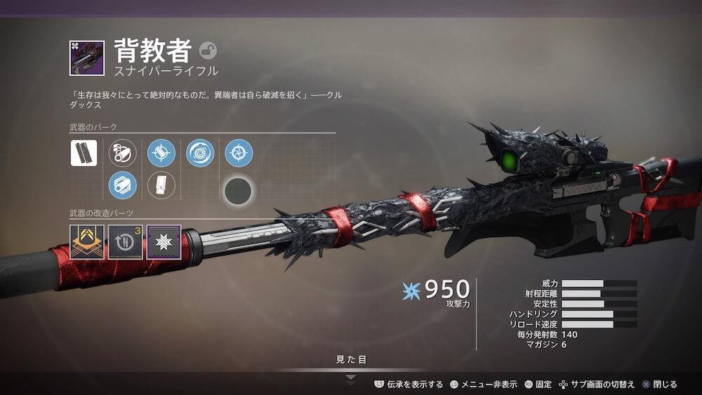 Destiny 2_20191125163514