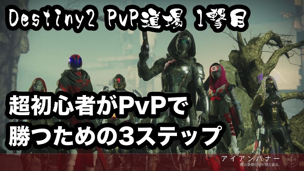 d2-pvp-1geki