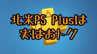 ps-plus-usa