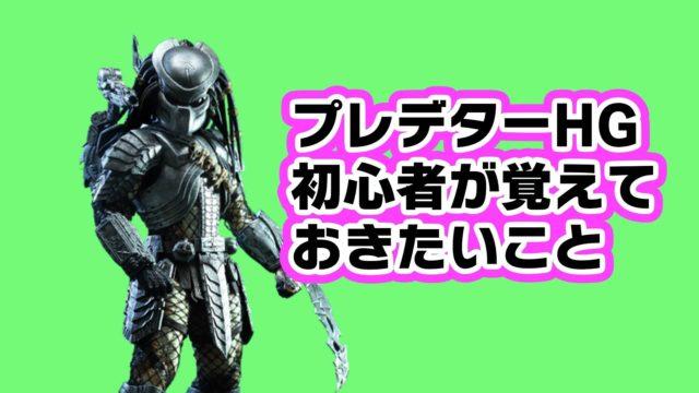 Predator4-1