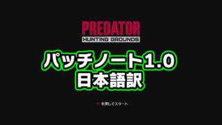 Predator-3