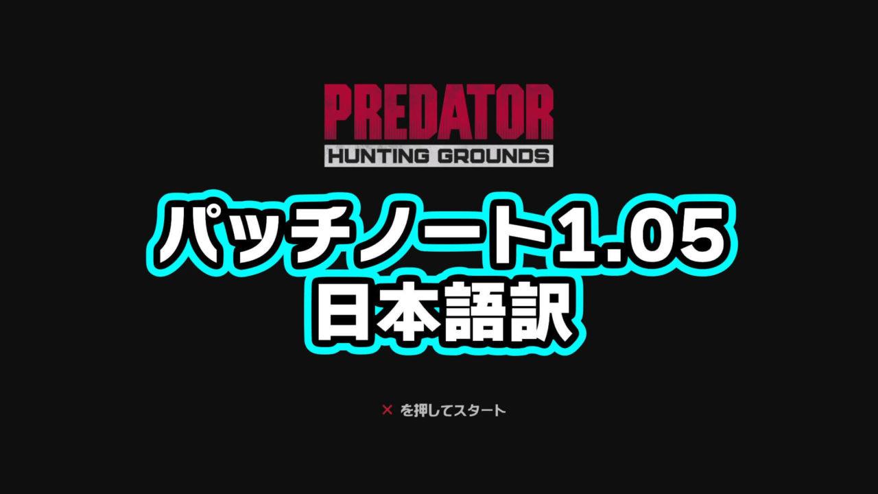 predator3-1