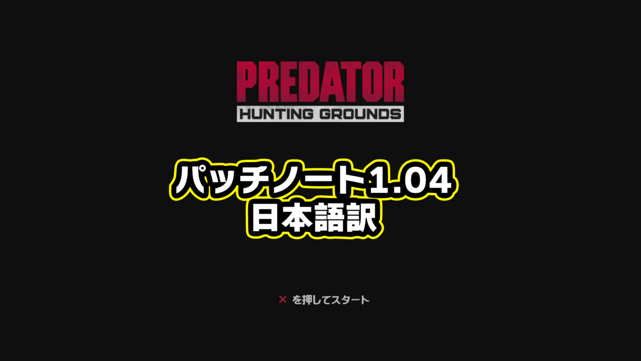 predator2-1