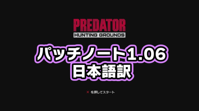 Predator5-1