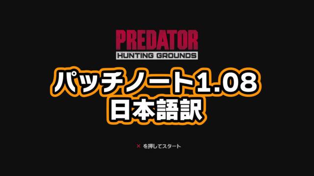predator-1-08