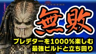 1000-predator