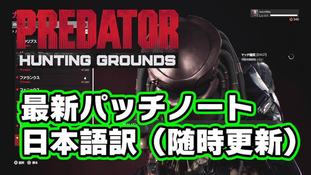 predator-hg-patchnote